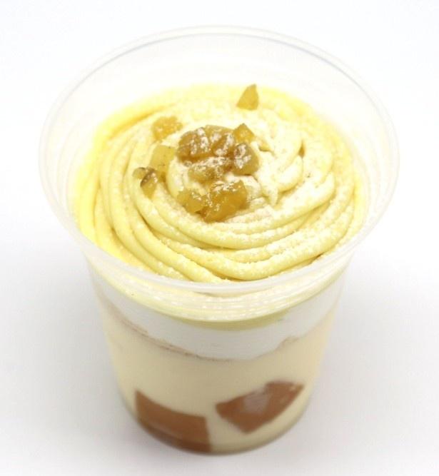 約10cmのカップにギッシリ詰まった「黄栗のモンブラン」(280円)