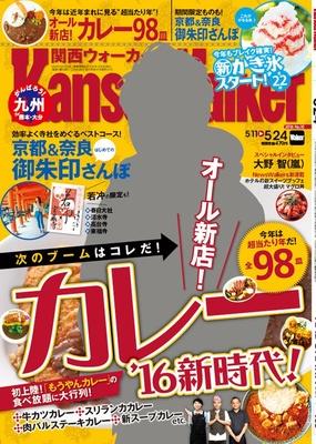 旬の情報が満載の関西ウォーカー最新号は5月10日(火)発売!