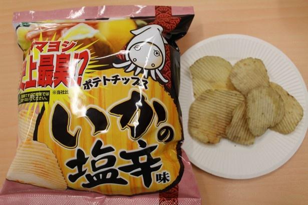 あの「キャビア味」に続く「山芳製菓 ポテトチップス いかの塩辛味」(165円)がついに発売。見た目は普通のポテトチップスだが、においは強烈!
