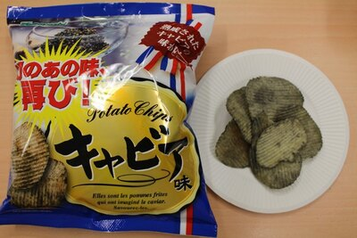【写真を見る】大ヒット商品となった「山芳製菓 ポテトチップス キャビア味」(165円)も再登場。真っ黒なパウダーが目を引く