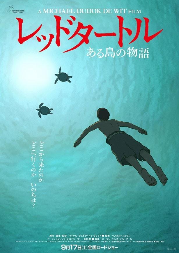 スタジオ・ジブリが初めて海外作家をプロデュースした『レッドタートル ある島の物語』