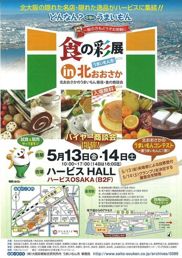 北大阪のうまいもんNO1を決めるイベントがハービスHALLで開催される