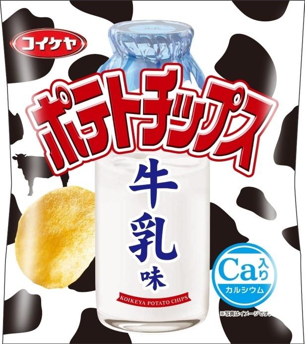 【写真を見る】牛乳の香りを味わいを表現した「ポテトチップス 牛乳味」(希望小売価格・税抜115円前後)