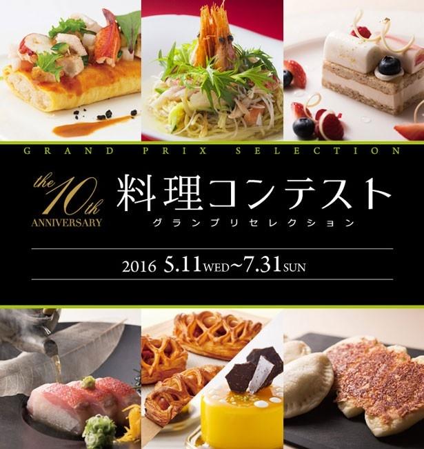 「グランプリセレクション」は阪急阪神第一ホテルグループ13ホテル28店舗で開催される