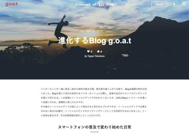 進化するブログの急先鋒に立つ存在