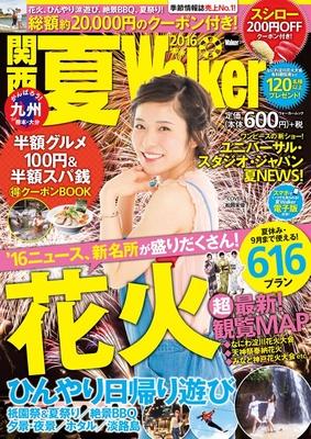 全616プランでお届けする季節情報誌売上NO1「関西夏Walker2016」は5月13日(金)発売!