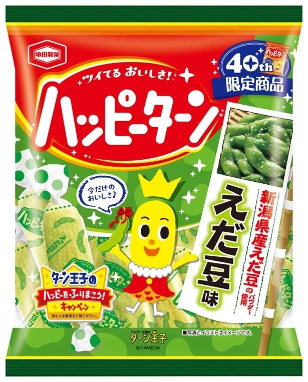 発売40周年記念の限定商品第1弾「ハッピーターン えだ豆味」(想定小売価格・税抜220円前後)