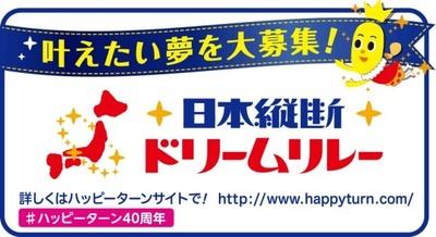 もう1つの企画「日本縦断ドリームリレー」は厳選した4つの夢の実現のためターン王子が全国を縦断!