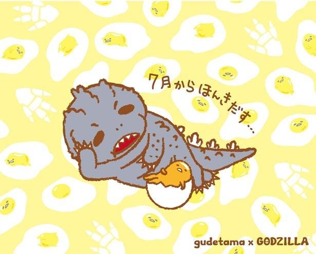 ぐでたまのせいで「ぐでっ」となったゴジラの脱力感がかわいい…