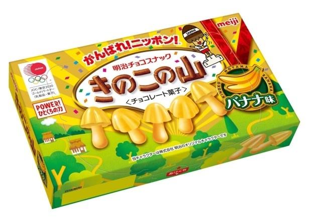 まろやかな甘さのバナナ味! 「きのこの山 バナナ味」(税抜200円)