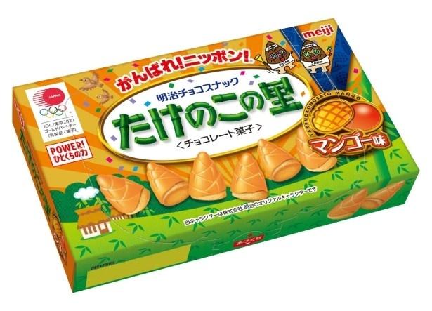 【写真を見る】南国の香り漂う?真夏にピッタリな爽やかなチョコ「たけのこの里 マンゴー味」(税抜200円)
