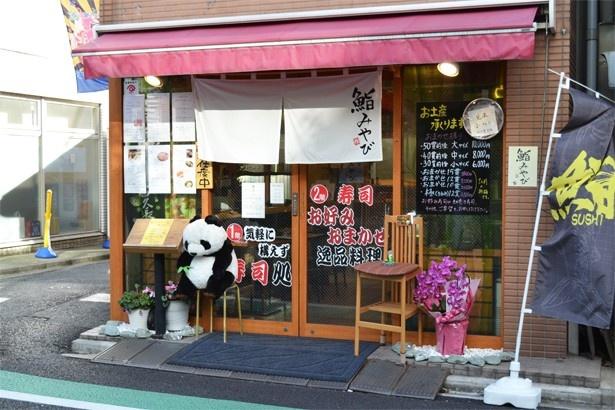リーズナブルな価格で寿司が味わえる「鮨みやび」。ディナータイムの一品料理は、半分程度がその日の仕入れでメニューが変わる