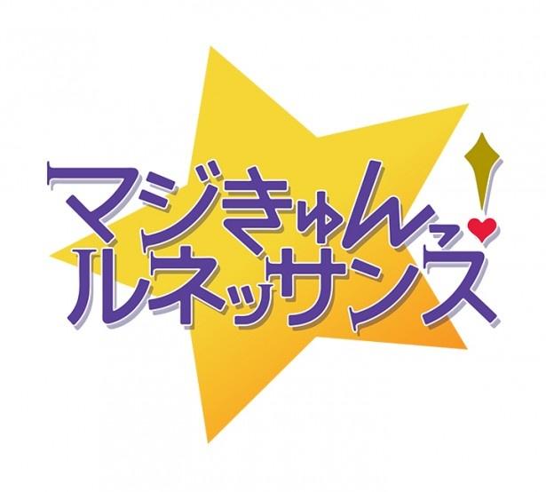 アルティスタとのドキドキ学園生活を!「マジきゅんっ!ルネッサンス」TVアニメ化決定