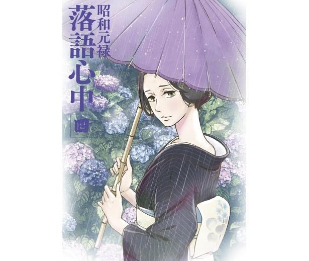 TVアニメ「昭和元禄落語心中」BR&DVD第4巻ジャケット画像公開!