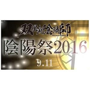 「双星の陰陽師」単独イベント開催&LINE LIVE放送決定!