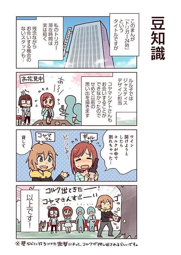 エッセイ4コマ「潜入!TRIGGER24時」第8話配信。コヤマシゲト登場!