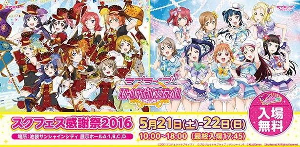 「スクフェス感謝祭2016」前夜祭がニコ生で開催決定!