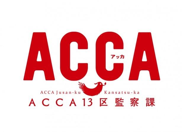 オノ・ナツメの群像作品「ACCA13区監察課」がテレビアニメ化