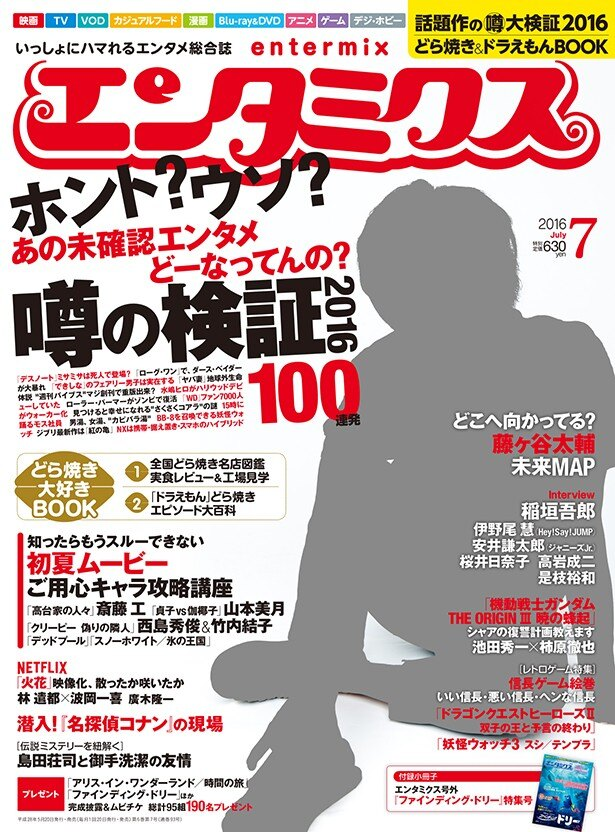 エンタミクス7月号は「機動戦士ガンダム」「名探偵コナン」など、親子で楽しめる特集が盛りだくさん!
