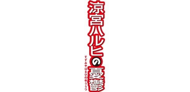 ニュータイプ×アニメガショップ第5弾「涼宮ハルヒの憂鬱」オリジナルグッズ限定販売