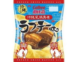 ミニストップ限定「ポテトチップス ラフテー味」(オープン価格)は5月31日(火)から数量限定販売!