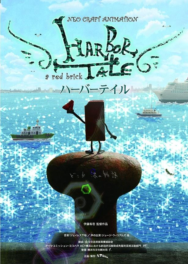 横浜開港記念イベントで短編アニメ「HARBOR TALE」を上映。貴重なパペットも展示!