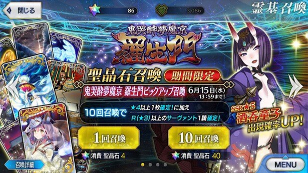 「Fate/Grand Order」早朝に始まった酒呑童子ピックアップを90連!