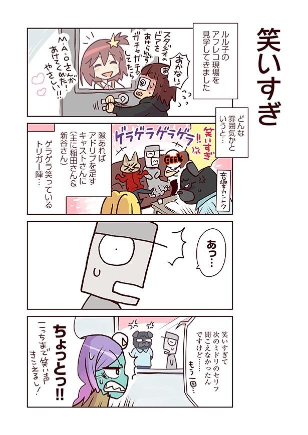 エッセイ4コマ「潜入!TRIGGER24時」第9話配信