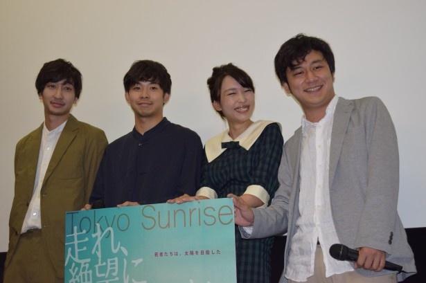 初日舞台あいさつに登壇した小林竜樹、太賀、黒川芽以、中川龍太郎監督(写真左から)