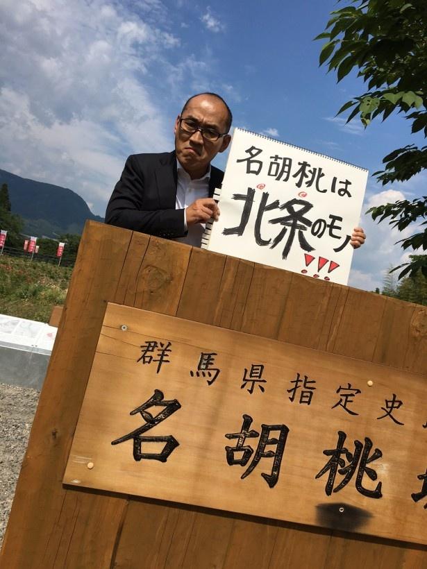 山西惇が群馬・みなかみ町の名胡桃城址を訪れた