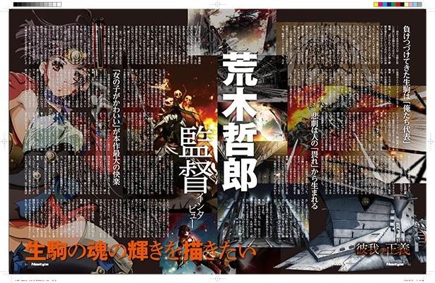 ニュータイプ7月号は「甲鉄城のカバネリ」特集。描き下ろしポスターはSAO・文スト・キンプリ・ハイ☆スピード!の豪華4作品!