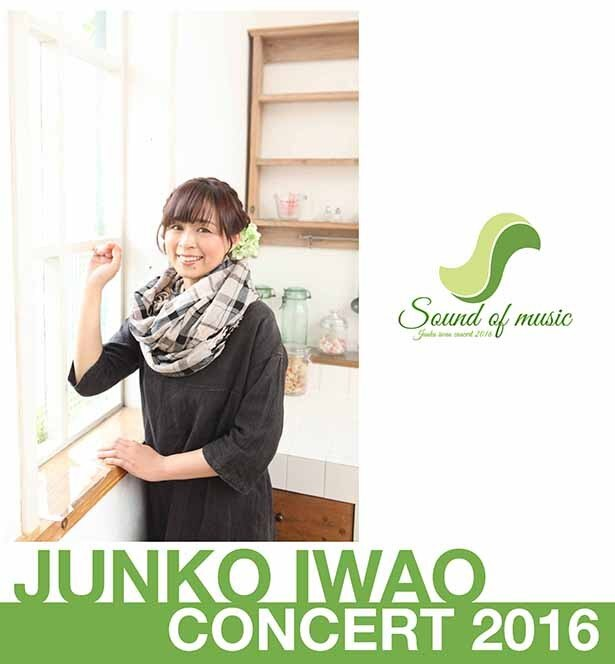 岩男潤子コンサートが8月13日開催。チケット発売は6月11日から!