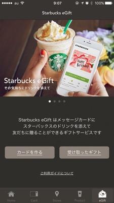 LINEや電子メール、SNSを通じてギフトカードを送信できる「Starbucks eGift」