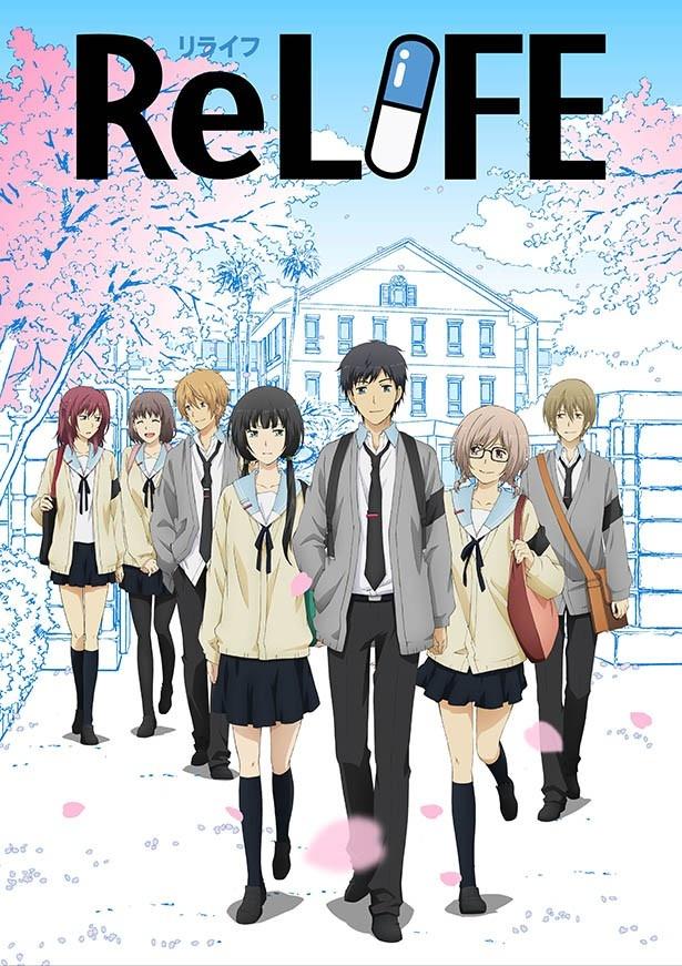 アニメ「ReLIFE」は7月1日から放送開始。専用チャンネルでは先行一挙配信も!