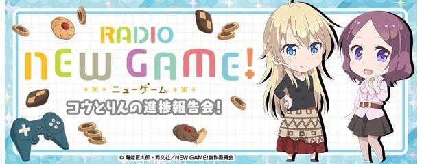 TVアニメ「NEW GAME!」は7月4日放送スタート&イベントも続々決定!