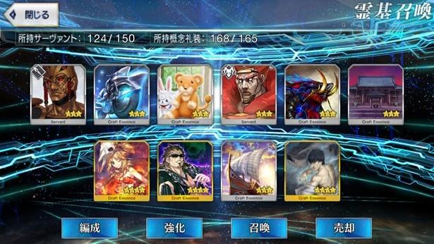「Fate/Grand Order」初の攻撃宝具持ち★5キャスター・玄奘三蔵を求めて150連!