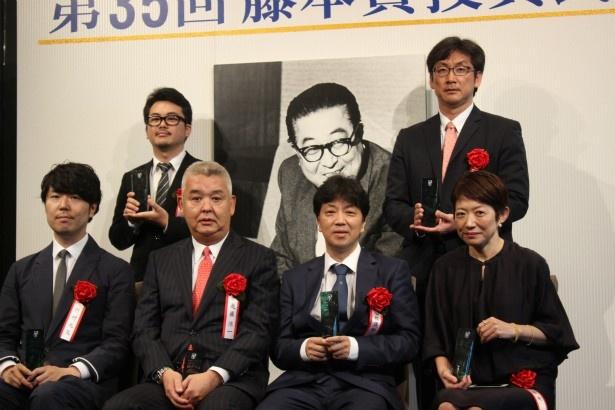 第35回藤本賞授賞式が開催