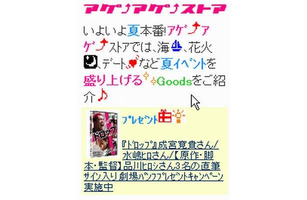 """オンライン限定""""若者向け""""「アゲ↑アゲ↑ストア」がオープン!"""