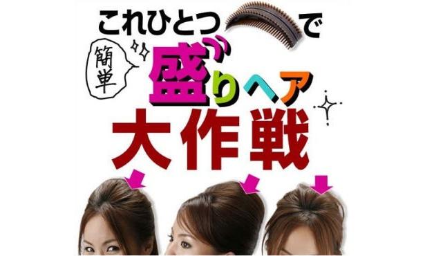 「セレアップ ヘア」は簡単に髪をボリュームアップ!(980円)※価格は7/14日現在