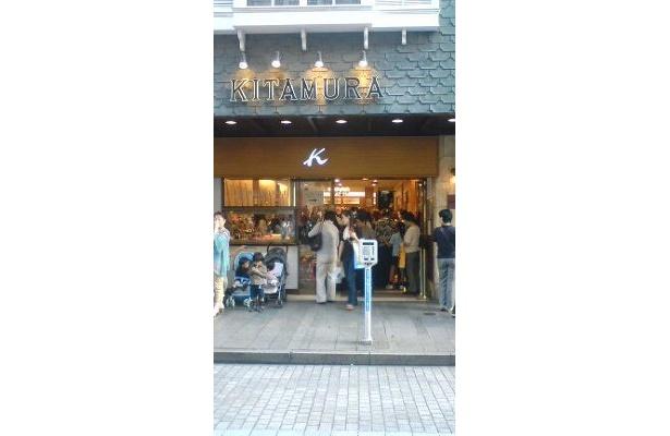 近沢レース店の向かい、キタムラ元町三丁目店。人気店が集中するこのエリアが人口密度高し