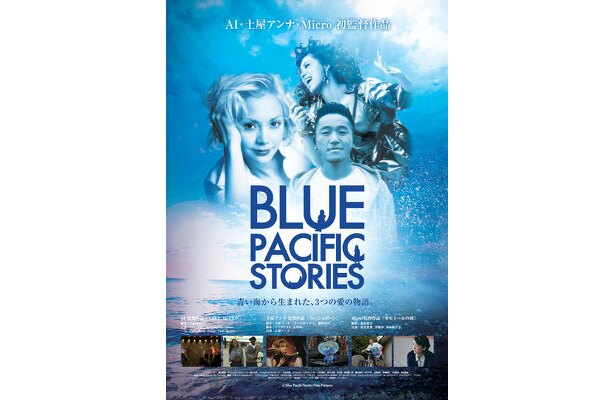 『BLUE PACIFIC STORIES』ポスター