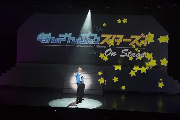 「あんさんぶるスターズ!オン・ステージ」開幕。Trickstarのコメントが到着!