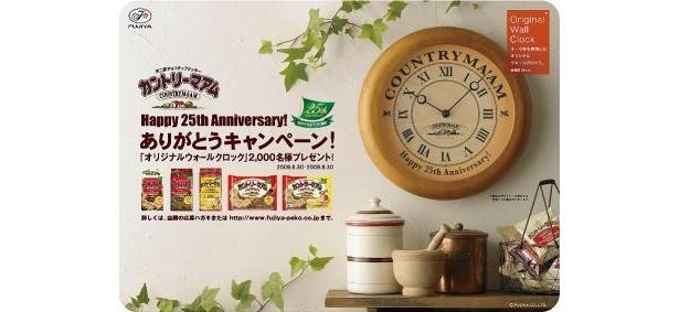 9/30まで「発売25周年記念! ありがとうキャンペーン」実施中