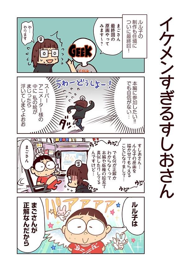 エッセイ4コマ「潜入!TRIGGER24時」第12話配信