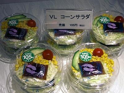これが105円!? 激安サラダラインナップ