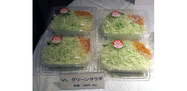 グリーンサラダはこのボリュームで105円