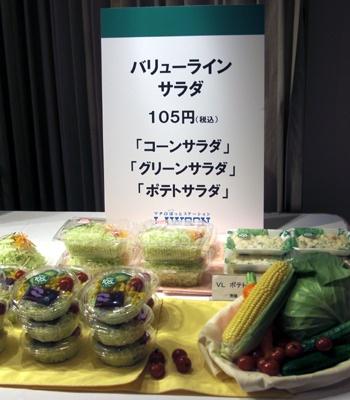 105円でサラダをつけて、健康的にね