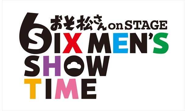 「おそ松さん」舞台化決定。6つ子キャスト&ビジュアルも解禁!