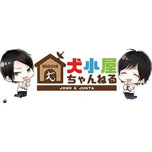 じょん&寺島惇太によるツキプロ動画ラジオ「犬小屋ちゃんねる」が7月7日スタート
