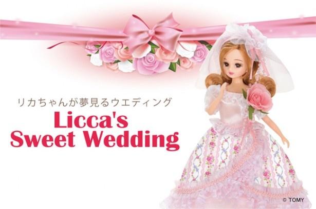 「リカちゃん」の特別展は、横浜人形の家にて7月10日(日)まで開催中
